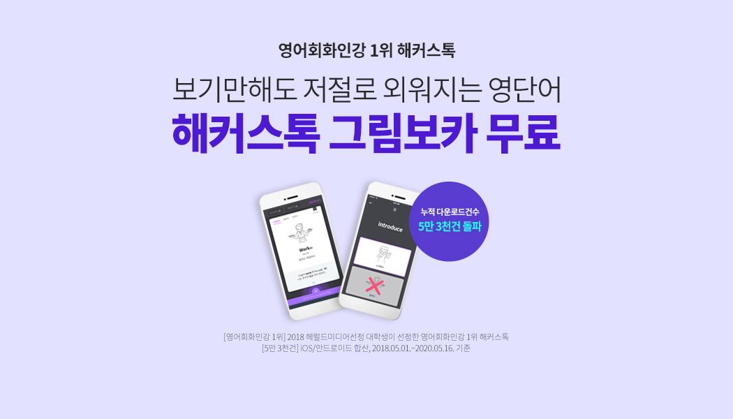 해커스톡 그림보카 어플 무료, 어플 영어단어 학습, 영어공부 앱